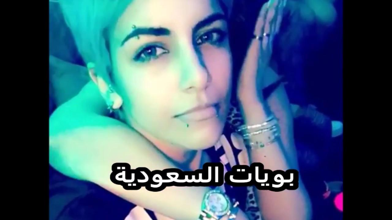 فضيحة السعوديات بويات السعودية Youtube