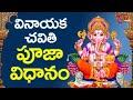 Vinayaka Chavithi Pooja Vidhanam - Online Ganesh Pooja || Ganesh Chaturthi 2016 video
