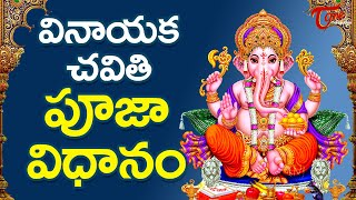 Vinayaka Chavithi Pooja Vidhanam - Online Ganesh Pooja