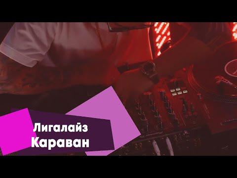 Лигалайз - Караван (LIVE Брать живьём на о2тв)