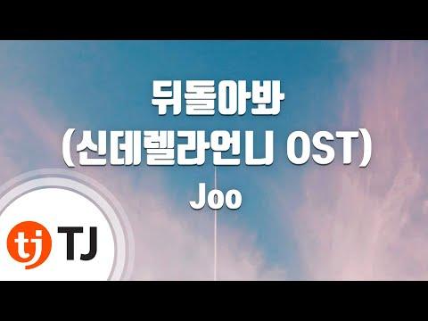 [TJ노래방] 뒤돌아봐(신데렐라언니OST) - Joo (Joo) / TJ Karaoke