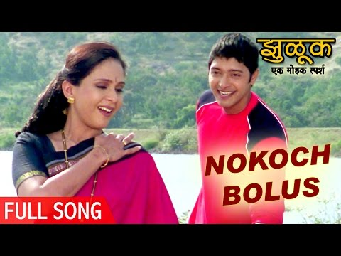 Nakoch Bolus | Zuluk Songs | Superhit Marathi Song | Aishwarya Narkar | Shreyas Talpade|Full HD Song