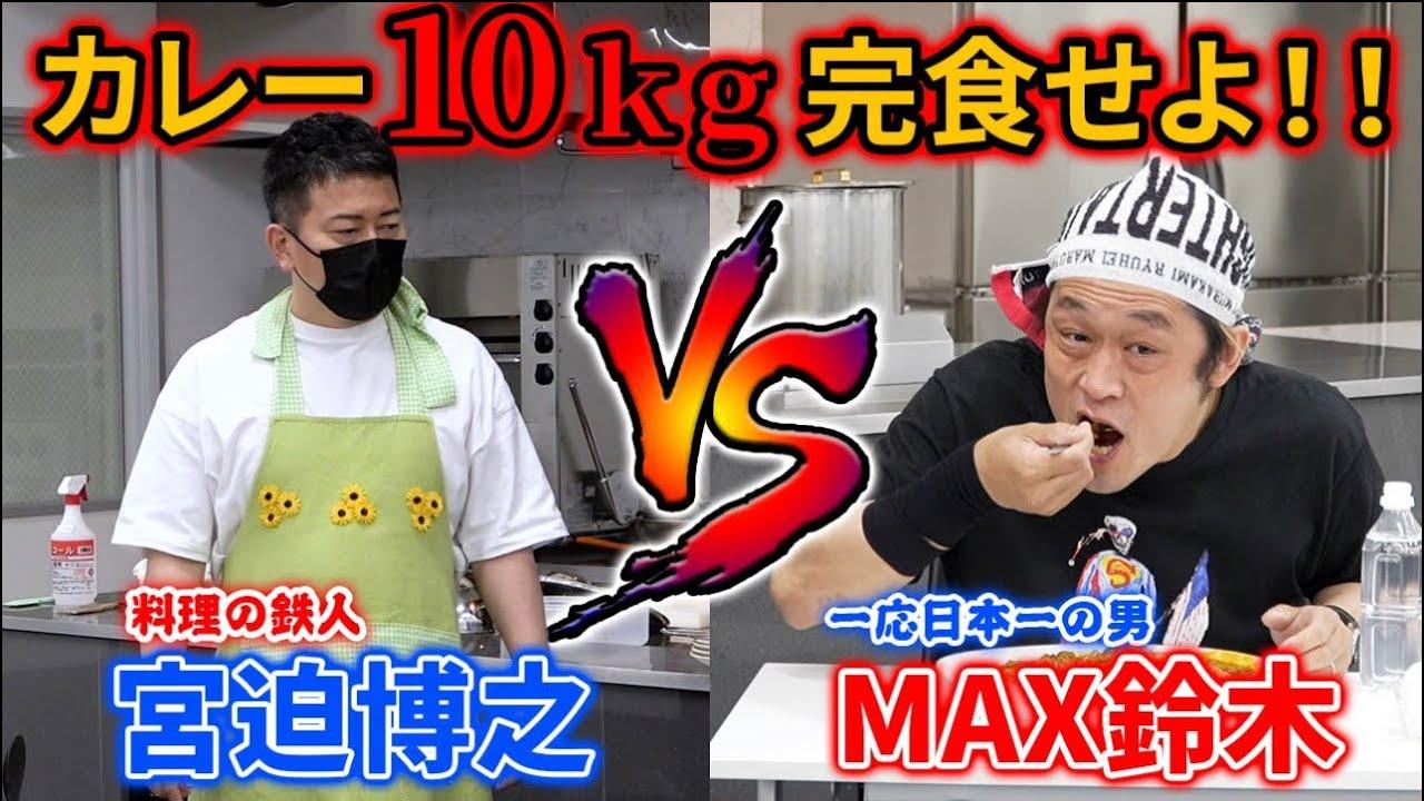 【宮迫博之】料理の鉄人宮迫さんにカレー10kg作ってもらって大食いチャレンジしたら大変な事になった。