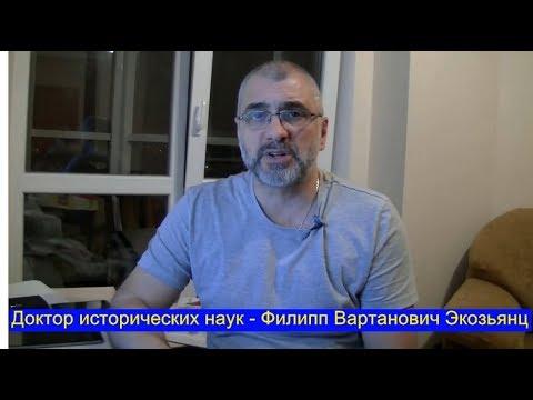Армянский профессор истории - Азербайджанцы турки казахи нам друзья Геноцид выдумка врагов