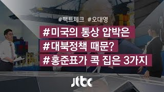 '친북정권'이어서 미국이 '경제보복'?