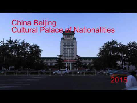 2015 China Beijing Cultural Palace of Nationalities