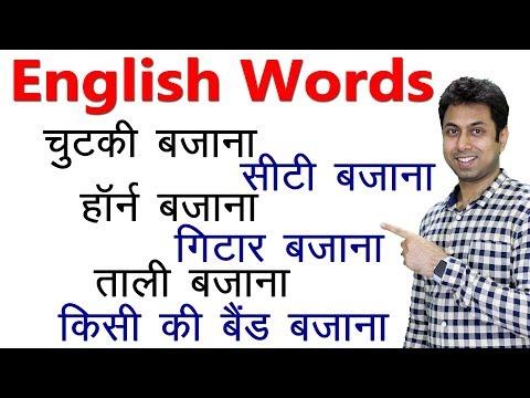 रोज़ाना बातों की अंग्रेज़ी कैसे बोलें   English Speaking Practice   Learn English with Awal