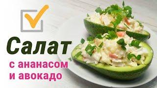 Салат с авокадо и ананасом от Наших вкусняшек-весенний, легкий, диетический.