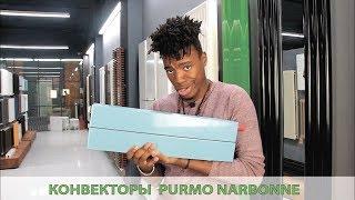Конвекторы Purmo Narbonne. Обзор.