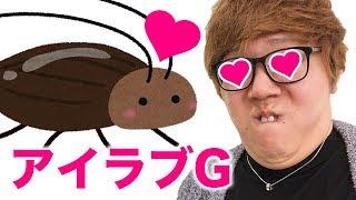 【悲報】ゴキブリを愛してしまいました【閲覧注意】 thumbnail