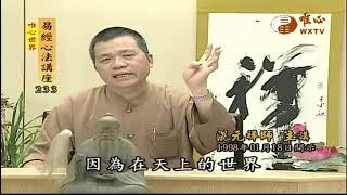 風澤中孚(一)【易經心法講座233】| WXTV唯心電視台