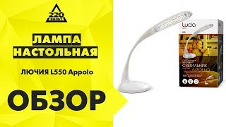 Обзор Настольная лампа Lucia Apollo L550