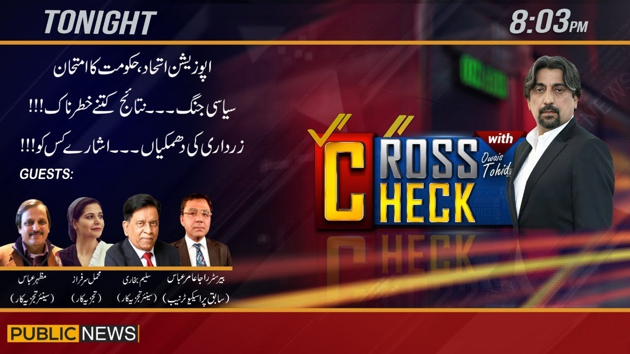 Cross Check with Owais Tohid | Salim Bokhari | Mazhar Abbas | 17 January 2019 | Public News