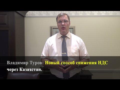 Новый способ снижения НДС через Казахстан. Владимир Туров.