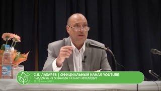 С.Н. Лазарев | Истинное лидерство