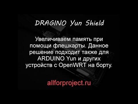 Увеличение объема внутренней памяти Dragino Yun и Arduino Yun с помощью флешкарты