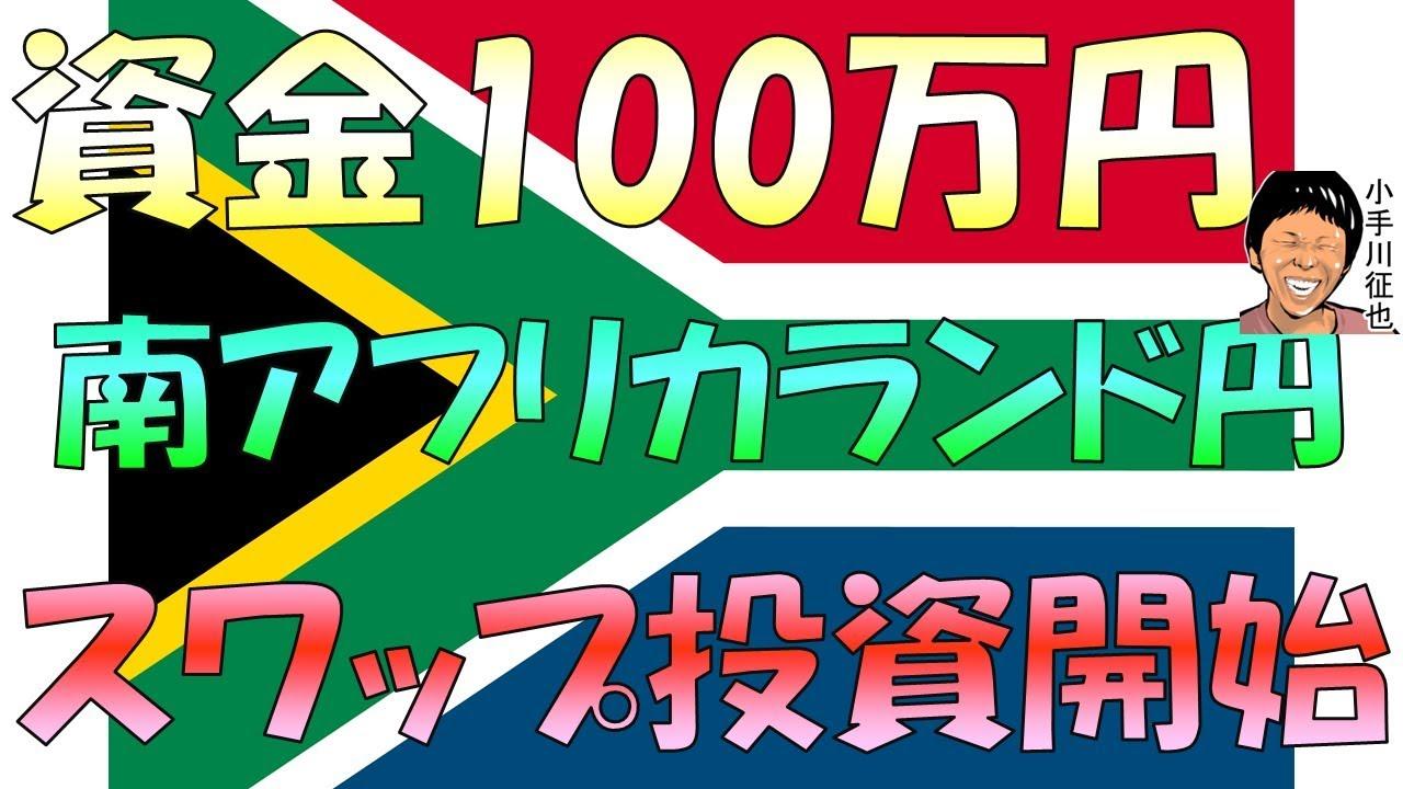 南アフリカ ランド スワップ