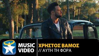 Χρήστος Βάμος - Αυτή Τη Φορά (Official Music Video)
