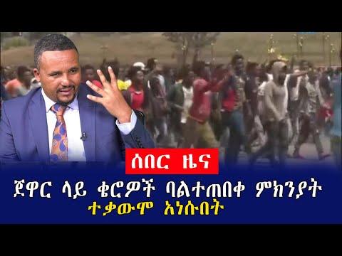 Ethiopia: Mereja Daily News|ሰበር ዜና ጀዋር ላይ ቄሮዎች ባልተጠበቀ ምክንያት ተቃውሞ አነሱበት