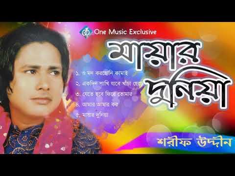Mayar Dunia - Shorif Uddin | Bangla Baul Song | New Song