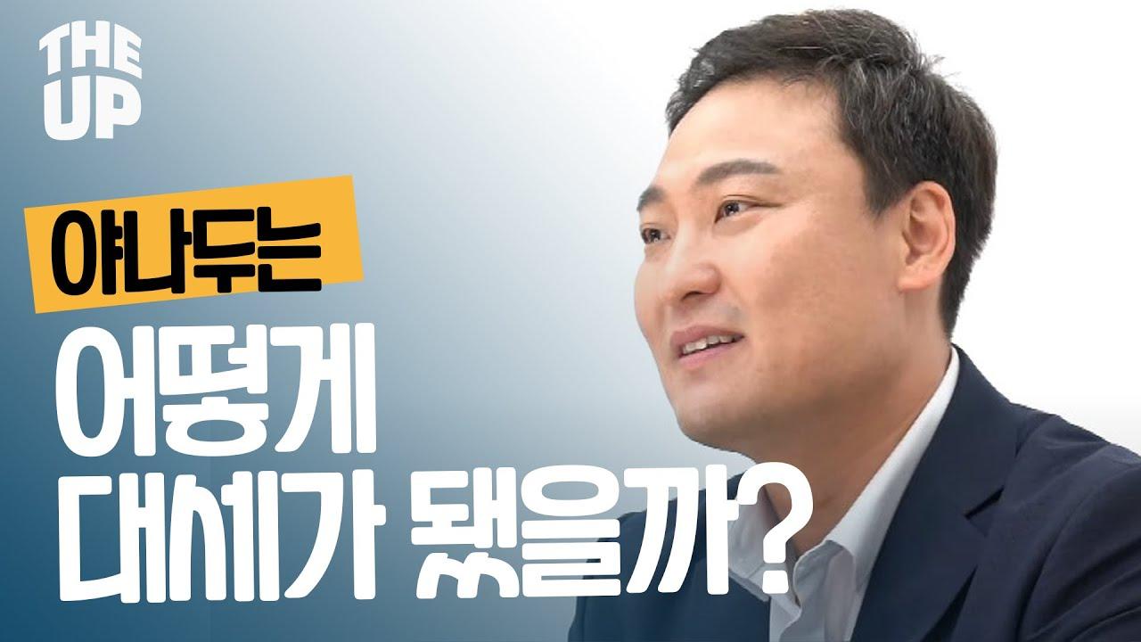 배우 조정석을 모델로 섭외한 야나두의 비밀 / #김민철 #야나두 대표