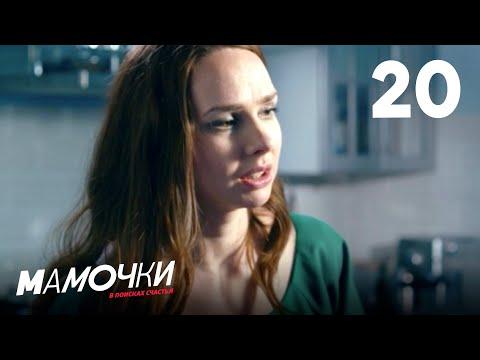 Мамочки | Сезон 1 | Серия 20