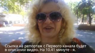 Меня показали по Первому каналу ТВ!