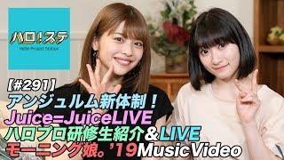アンジュルム新体制発表、Juice=Juiceコンサートツアー映像、ハロプロ研...