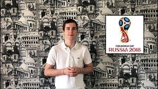 Долгосрочные ставки на чемпионат мира 2018