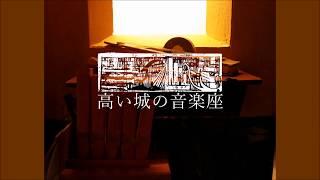 【演奏してみた】高い城の音楽座【アムフォ】