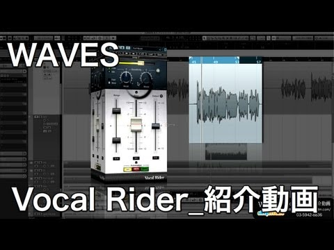 Waves Vocal Rider – Vocal volume control