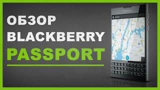 BlackBerry Passport - Обзор смартфона