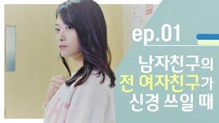 [ENG/CN SUB][대나무숲 웹드라마-팀플남녀]Ep.1 눈치 없는 남친과, 신경 쓰이는 전 여친