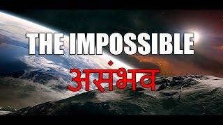 The Impossible (असंभव)