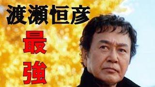 渡瀬 恒彦(わたせ つねひこ、1944年7月28日 - )は、日本の俳優・歌手...