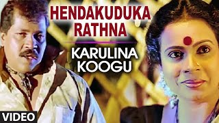 Video HENDAKUDUKA RATHNA || KARULINA KOOGU || PRABHAKAR , VINAYA PRASAD download MP3, 3GP, MP4, WEBM, AVI, FLV Agustus 2018