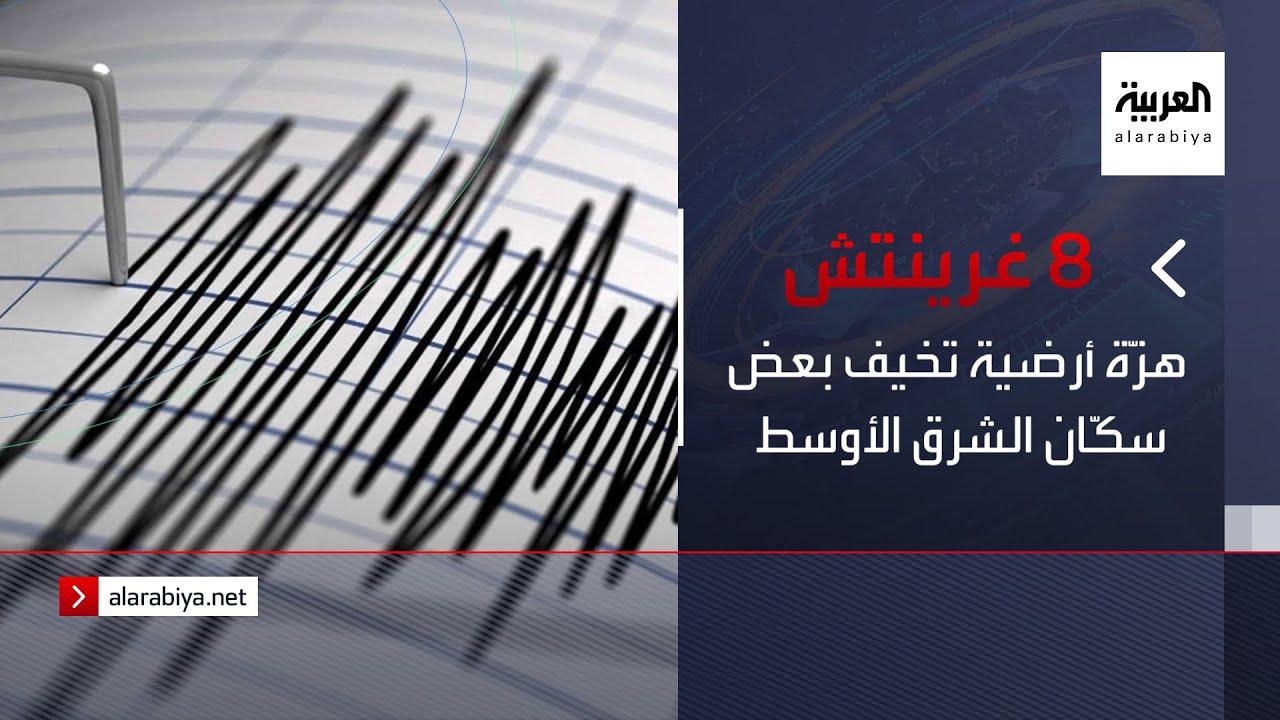 نشرة 8 غرينيتش | هزّة أرضية تخيف بعض سكّان الشرق الأوسط