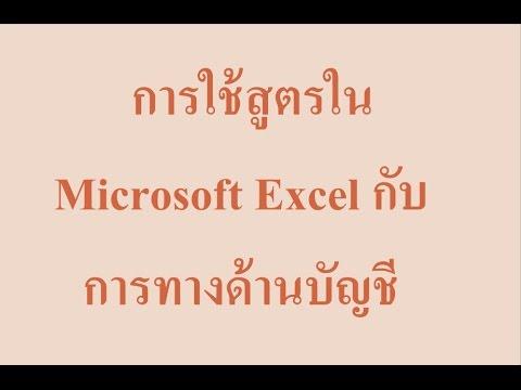 การใช้ฟังก์ชัน Excel กับบัญชีเงินเดือน