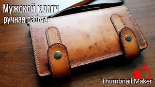 Мужской клатч  из кожи своими руками. Кошелек трэвэл. Обзор. Leather travel wallet. Hand made.