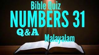 Bible Quiz Malayalamനിയമാവർത്തനം 7 - Deuteronomy Chapter