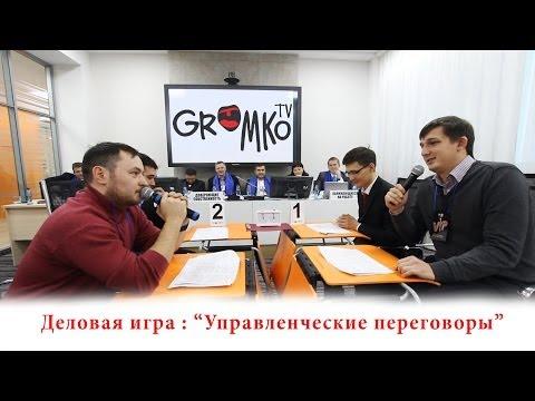 Громко ТВ: Деловая игра Управленческие переговоры