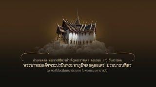 16.50 น. ถ่ายทอดสด พระราชพิธีทรงบำเพ็ญพระราชกุศล ครบรอบ 1 ปี วันสวรรคต (13 ต.ค. 60)