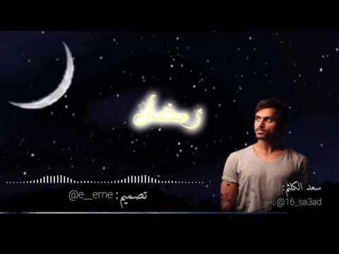"""رمضان مكس سعد الكلثم """"تجنن مبدع في كل شي😭😻"""