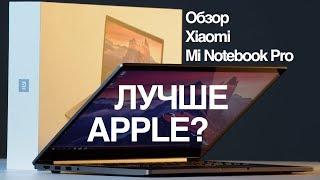 Обзор Xiaomi Mi Notebook Pro 15,6 - Лучший ноутбук на Windows?!
