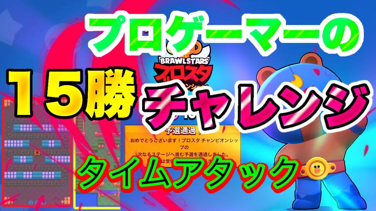 【ブロスタ】世界1位の15勝チャレンジ生プレイ動画【編成多数対応】【6月編】