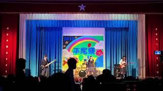2018年10月12日仰星学園高等学校 平尾祭 文化祭 軽音楽部.