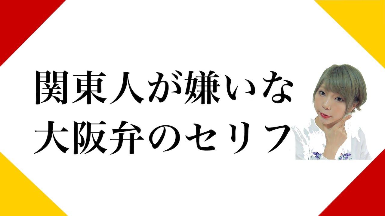 人 嫌い 関西 関西弁は大嫌い★関東人が拒絶する方言のセリフ10選