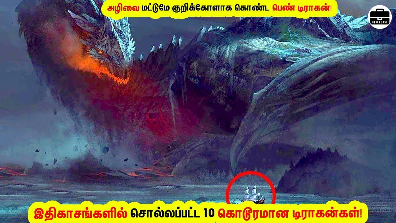 இதிகாசங்களில் சொல்லப்பட்ட 10 கொடூரமான டிராகன்கள்! 10 Most Dangerous Mythical Dragons!