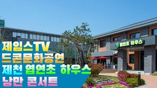 제임스TV 드콘 문화공연 제천 엽연초 게스트 하우스 낭…
