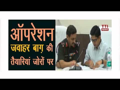 District Administration & Army Officers Meeting | Operation Jawahar Bagh | Coverage : Yogesh Khatri